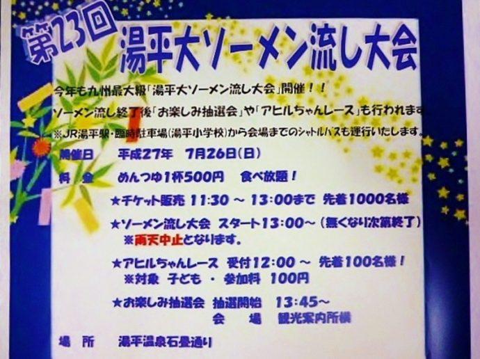 7月26日(日)に夏の恒例行事『湯平大ソーメン流し大会』が行われます。