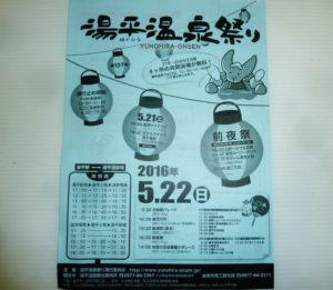 「第137回湯平温泉祭り」が開催されます。