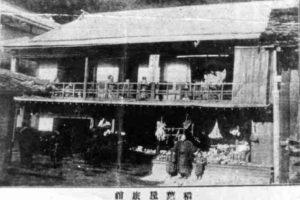大正末頃の稲葉屋旅館
