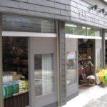 宝来屋商店