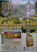 10月1日より「第11回 湯平温泉新米フェア・ミニ丼フェスタ」が開催されます。