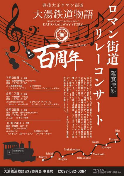 9月26日(土)、大湯鉄道100周年記念事業「大湯鉄道物語」の音楽イベント「ロマン街道リレーコンサート」が開催されます。