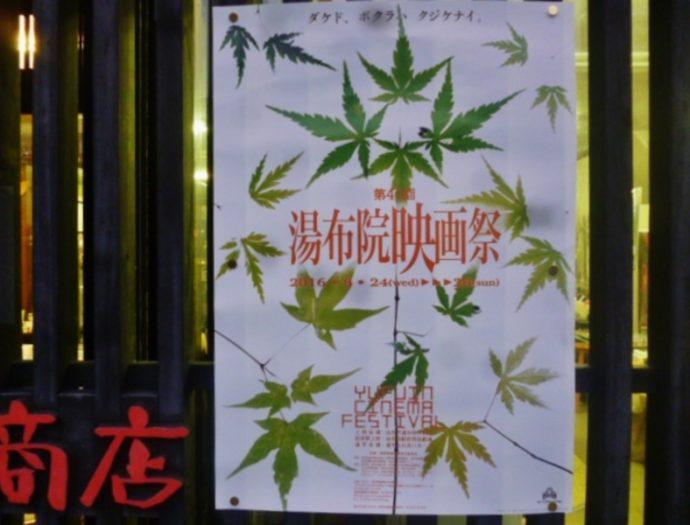 湯布院映画祭・湯平会場でお待ちしています。~平成28年8月25日(木)午後6時~9時~