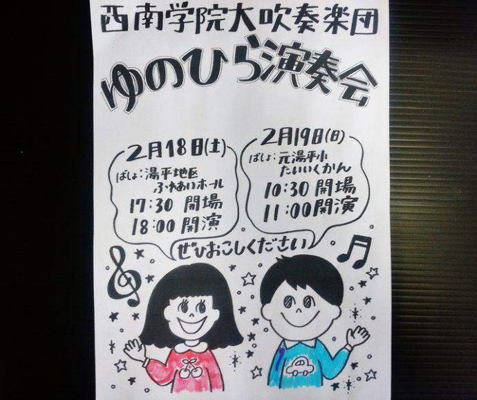 「西南学院大学吹奏楽団」の皆さんが湯平合宿にやってきます。2月18日、19日はコンサートも開催されます。