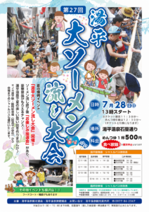 第27回 湯平・大ソーメン流し大会