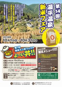 第14回 湯平温泉新米フェア&第7回 新米ミニ丼フェスタを開催いたします!