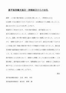 湯平温泉観光協会・旅館組合からのお礼