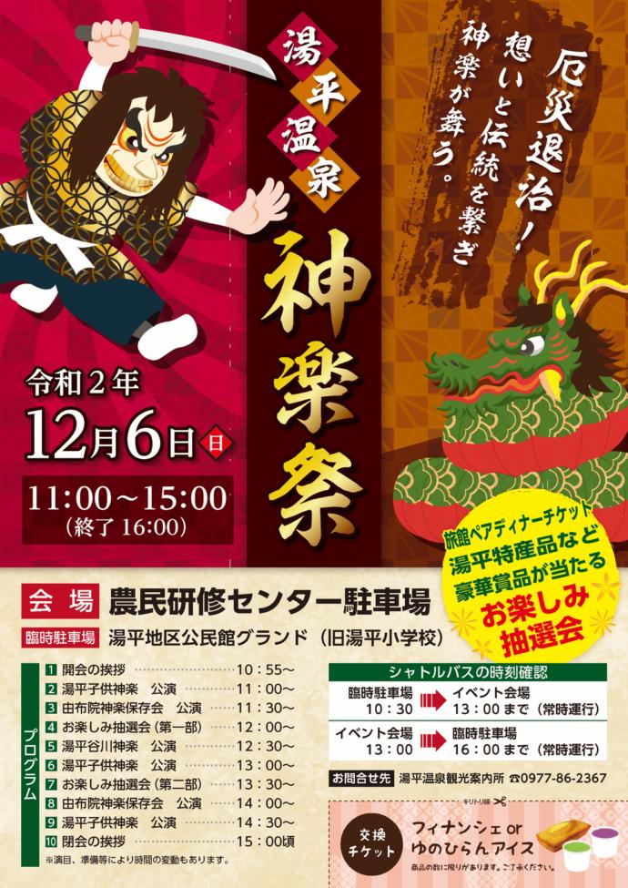 2020年12月6日(日)に「湯平温泉 神楽祭」を開催いたします。