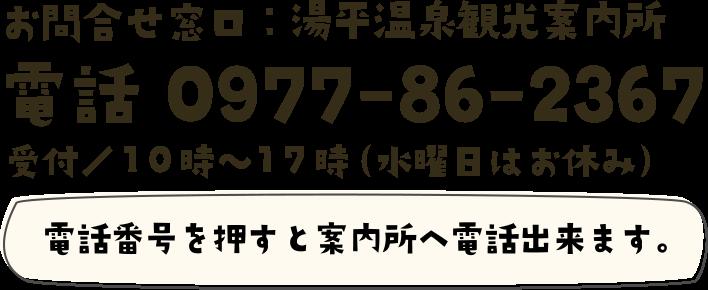 〒879-5112 大分県由布市湯布院町湯平356-1 TEL 0977-86-2367