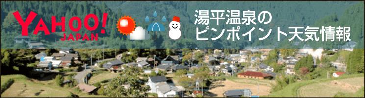 湯平温泉のピンポイント天気情報