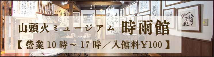 種田 山頭火ミュージアム「時雨館(しぐれかん)」