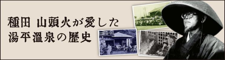種田山頭火が愛した湯平温泉の歴史