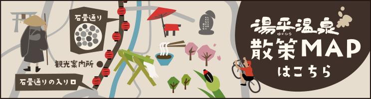 湯平温泉・散策マップ