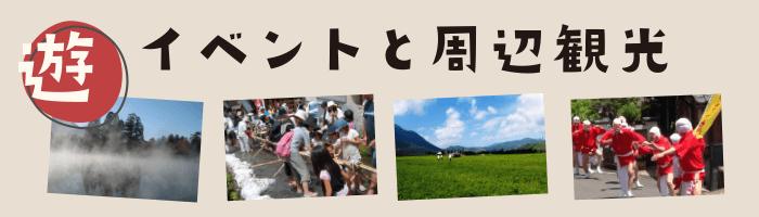 イベント情報と周辺観光